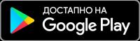 google-play-badge-mk